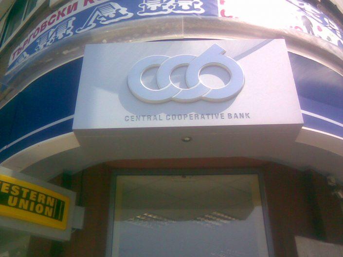 Обемни букви с контражурно осветление за CCB