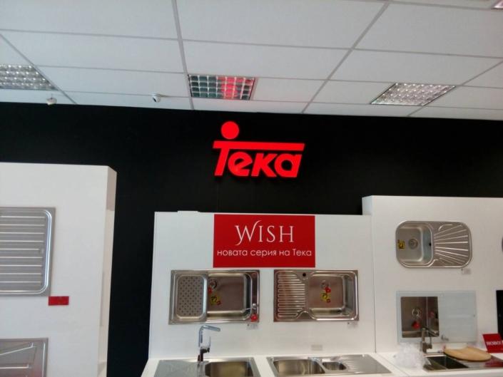 Обемни букви със светещи лица за шоурума на ТЕКА България