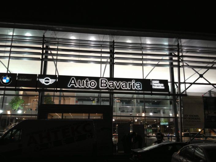 Обемни букви с контражурно осветление за Auto Bavaria