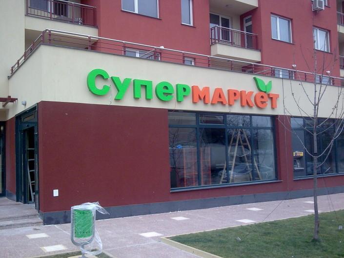 Обемни букви със светещи лица за Супермаркет Буров