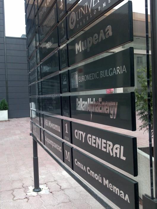 Информационен тотем за фирма City General