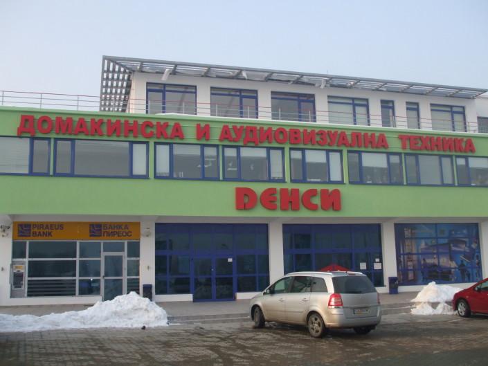 Обемни букви със светещи лица за магазин ДЕНСИ
