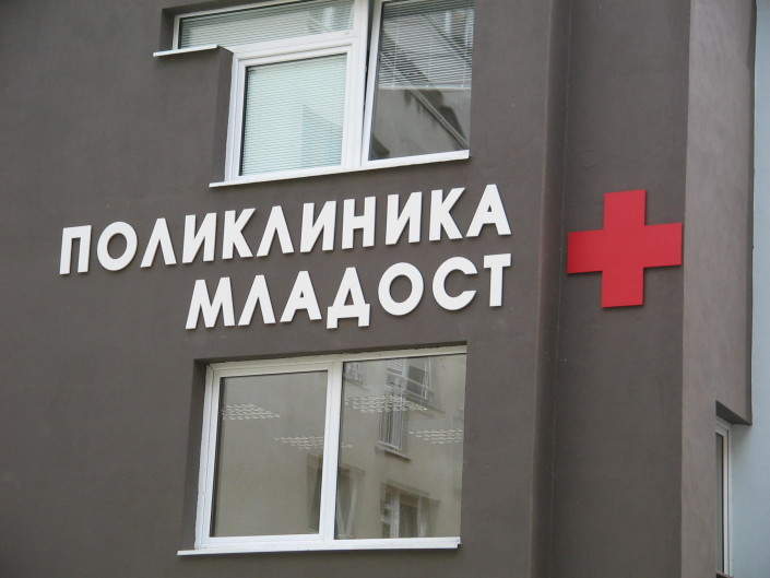 Несветещи обемни букви за поликлиника Младост