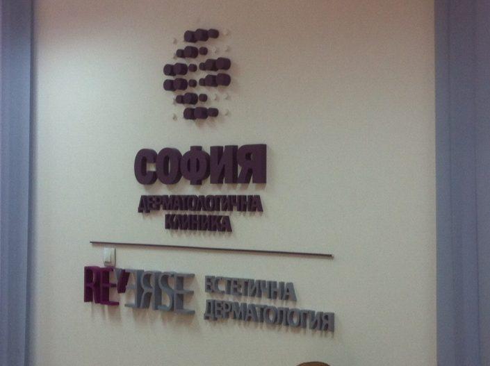 Несветещи обемни букви за Дерматологична клиника София