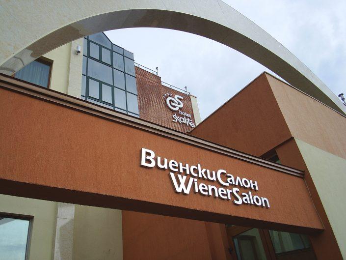 Несветещи обемни букви за Виенски Салон
