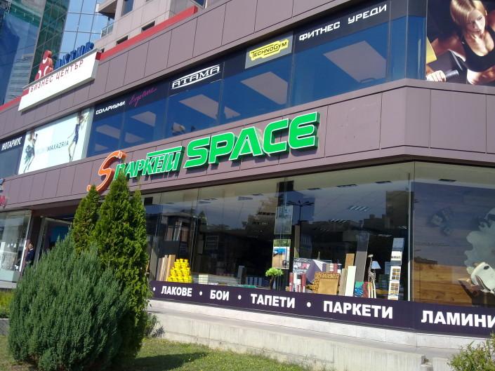 Обемни букви със светещи лица за Паркети Space