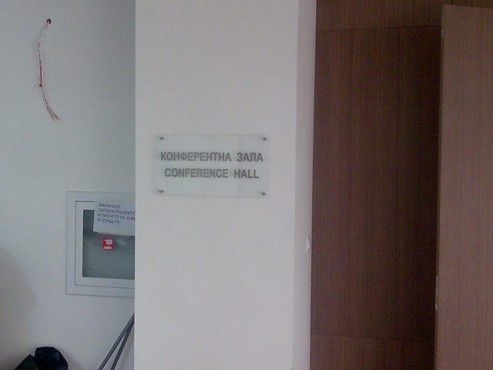 Табели за офиси, за административни сгради, хотели и др.