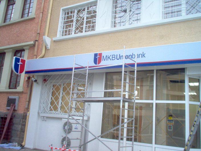 Несветеща фасадна реклама от еталбонд, PVC и винил за MKB Unionbank