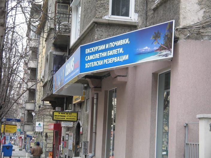 Светеща фасадна реклама от еталбонд, PVC и винил за ODANS TRAVEL
