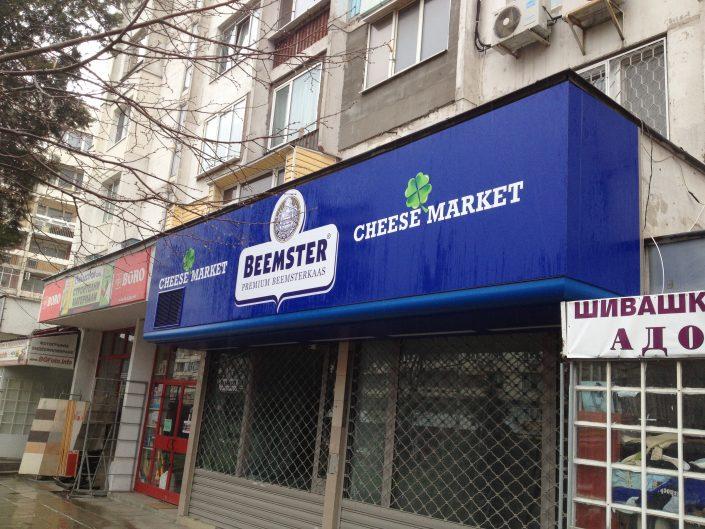 Светеща фасадна реклама от еталбонд, PVC и винил за Chees Market
