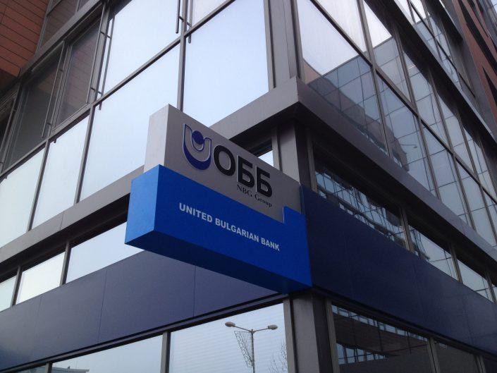 Несветеща фасадна реклама от еталбонд, PVC и винил за ОББ