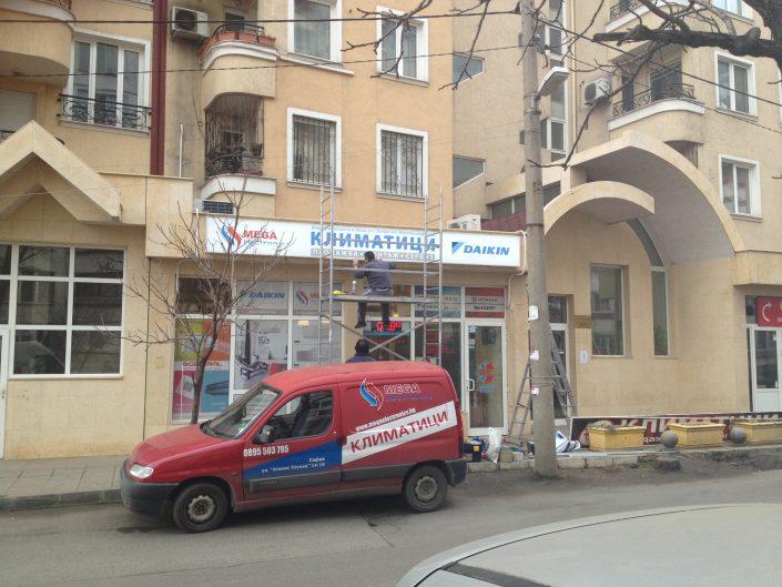Светеща фасадна реклама от еталбонд, PVC и винил за магазин за климатици