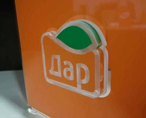Изработка на плексигласови контейнери за продукти, поръчани от магазини ДАР