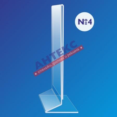 Двустранна плексигласова поставка с място за лого, вертикална