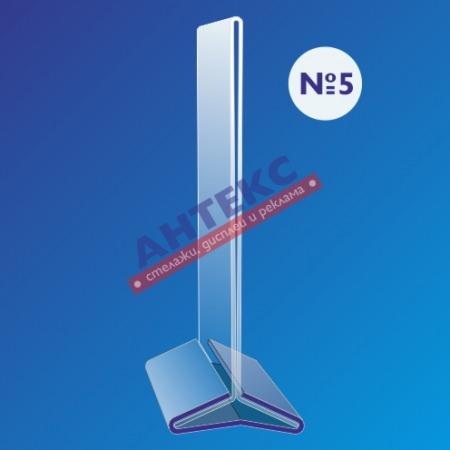 Двустранна плексигласова поставка с цветна основа, вертикална