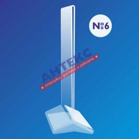 Двустранна плексигласова поставка с прозрачна основа, вертикална