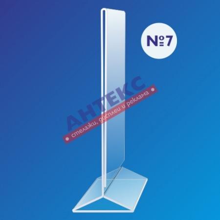 Двустранна плексигласова поставка с място за лога от двете страни, вертикална