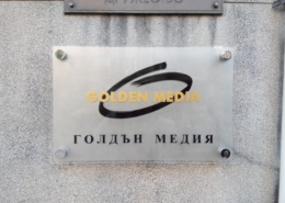 Изработка и монтаж на информационна офис табела за Golden Media
