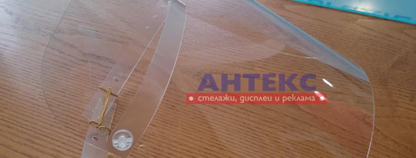 Прозрачен предпазен шлем – маска за лице за многократна употреба